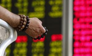 上证报刊文:股市监管机构应顶住压力,坚持市场化改革不动摇