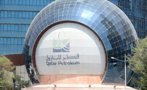 卡塔尔称将增产天然气30%,四国仍未收到卡塔尔正式答复