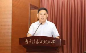 辞别淮阴工学院,李北群重返南京信息工程大学任校长