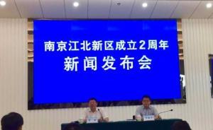 """南京国家级江北新区获批两周年:盛名之下,仍""""挑战重重"""""""