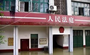 """法庭被淹,湖南法院改装民宅为简易""""巡回法庭""""坚持办案"""