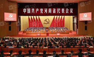 河南公布69名出席党的十九大代表详细名单