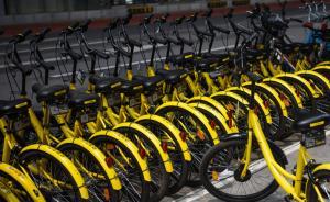 上海自行车协会筹建共享单车分会,摩拜华东总经理任筹备组长