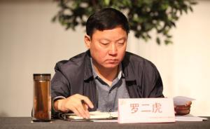 石家庄市政府党组成员罗二虎因严重违纪被开除党籍、行政撤职