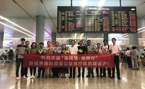 【砥砺奋进的五年】上海对日喀则实施眼科医疗为主的精准援藏