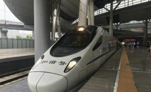 北京至雄安新区动车组列车今起首发,每天2对动车组始发终到