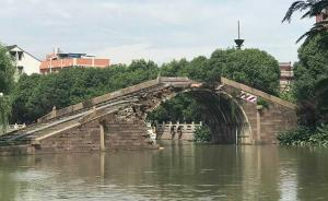 """杭州百年古桥""""欢喜永宁桥""""坍塌,近年来""""伤痕累累"""""""
