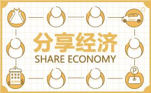 """""""分享经济""""企业发展迅猛:全球""""独角兽""""估值前五中占三席"""