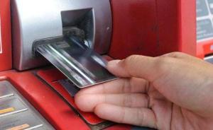 女子ATM机存钱时离开数千元被人取走,警方称是遗失未立案