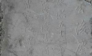 扬州旧梦梦红楼,大虹桥发现曹寅石碑初探