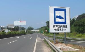 """浙江11条高速8月中下旬启用区间测速,""""电子狗""""不管用了"""