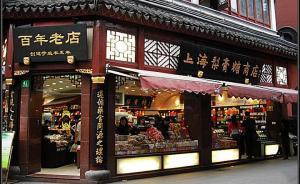 食·非遗 止咳的梨膏糖也是上海名片