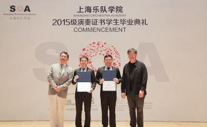 余隆寄语上海乐队学院毕业生:成为音乐家远比常人想象难得多