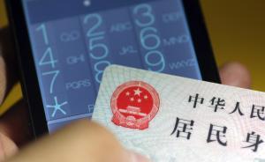 江苏5人倒卖公民个人健康生理信息被批捕,系全国首例