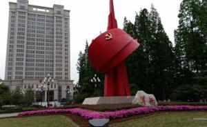 原南京政治学院已与其他院校进行合并,调整组建为新的院校