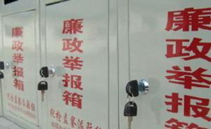 广东纪委通报化州纪委原书记打击报复举报人等3起典型案件