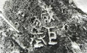 秦都咸阳城遗址首次发现民居建筑,出土器物有制作者戳印