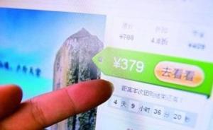 """上海""""大妈团""""参加249元""""山东5日游"""",拒绝配合检查"""