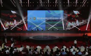 """全球青少年上海秀科技创新,""""互联网+创新大赛""""创意十足"""