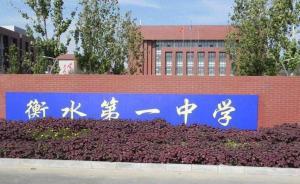 """继河北三市限制衡水一中招生,张家口市公告对其""""禁招三年"""""""