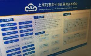 上海研发智能辅助办案系统,将具备非法言词证据排除等功能