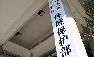 环保部约谈6省7地主要负责人:景德镇15万人生活污水直排