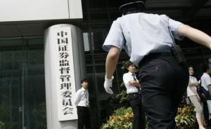 证监会查处13年前旧案:证券从业者违法炒股被罚没1.4亿
