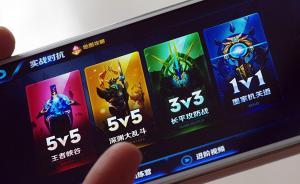 新华社刊文再评王者荣耀:对游戏行业需一手扶犁一手挥鞭