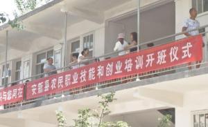 河北雄安新区:开始集中统一技能培训,今年培训一万名村民