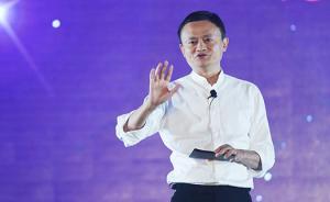 重启网商大会,马云给制造业敲警钟:高度警惕互联网冲击
