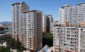 北京官方:二手房市场已进入下行通道,调控效果符合预期