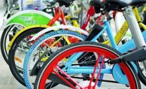 """央媒调查共享单车:一些企业盲目跟进,未来几年迎""""报废潮"""""""