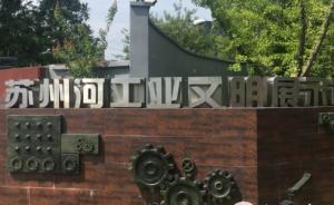 【共舞长江经济带】上海苏州河百年变迁