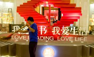 2016年上海书展活动选萃