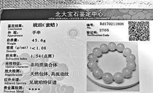 珠宝鉴定现假证书假网站连环骗,翡翠和蜜蜡为假证重灾区
