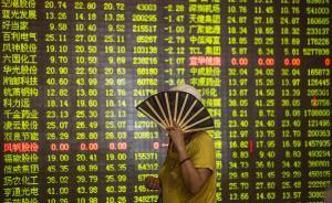 """证券时报:个股""""闪崩""""也是A股市场投资者教育的一部分"""