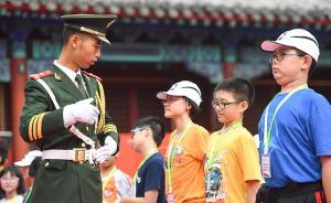 百名香港小学生在京参加基本法讲座,学习交流国家认同等议题