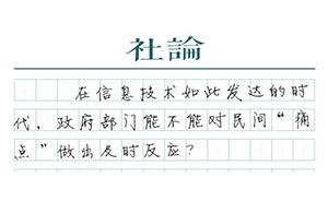 """【社论】""""葛宇路""""启示:政府服务别迟到"""