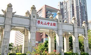今年香港2568人报读内地大学,报读人数最多的是中山大学