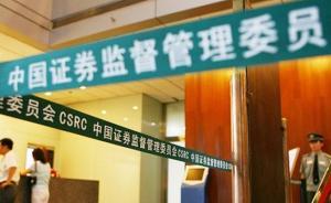 证监会核发9家IPO批文,筹资总金额降至42亿元
