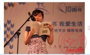 十位上海书展忠实粉丝讲述的书展记忆