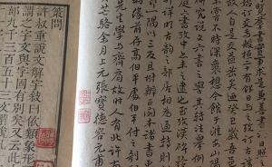 深柳堂读书记︱郑振铎知而未见的罕见书