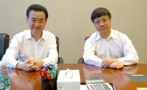 直播录像丨万达融创富力交易签约:王健林孙宏斌同台亮相