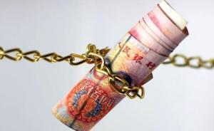 """内蒙古侦破非法吸储案:向中老年人""""销售""""高收益率理财产品"""