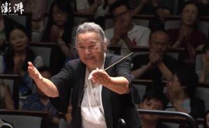 新中国首位女指挥家郑小瑛 88岁依然在执棒