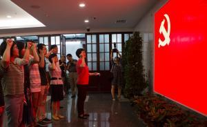 """上海互联网企业组合拳:""""党建+""""理念下建立企业微家庭"""