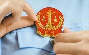 最高法等15部门明确家事审判改革职责分工,强化协作配合