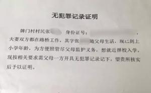 """台州""""入读需无犯罪证明""""续:教育局回应警方称据上级精神"""