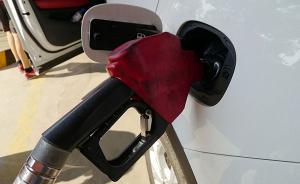 国内成品油价今日小幅上调,家用汽车加满一箱汽油多花约3元