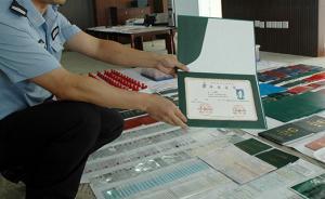 网络学历工厂竟一条龙生产假文凭:211大学的要价1.8万